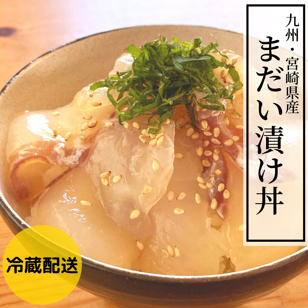 活〆日向灘真鯛の新鮮漬け丼/冷蔵配送