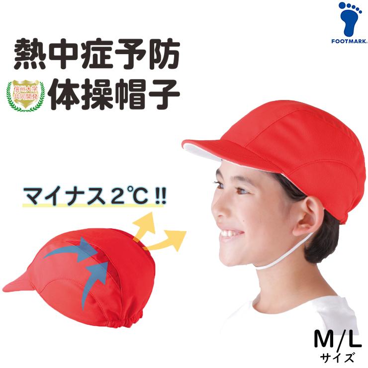 FOOTMARK あごゴム交換ループ付遮熱体操帽子 M・L  101204