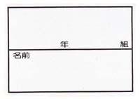 【メール便発送可(送料200円)】ストレッチネーム 年組セット(大・中・小1枚ずつ)
