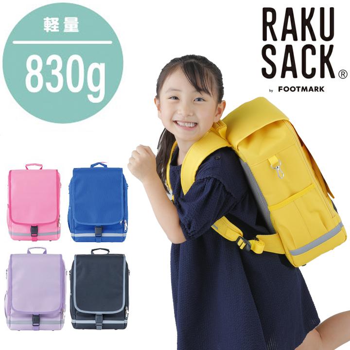 RAKUSACK JUNIOR LG(小) ラクサック ジュニア  101347