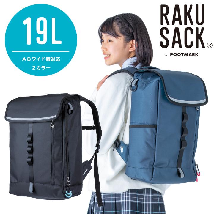 通学カバンRAKUSACK ORIGIRAL(ラクサック オリジナル)19L 101380