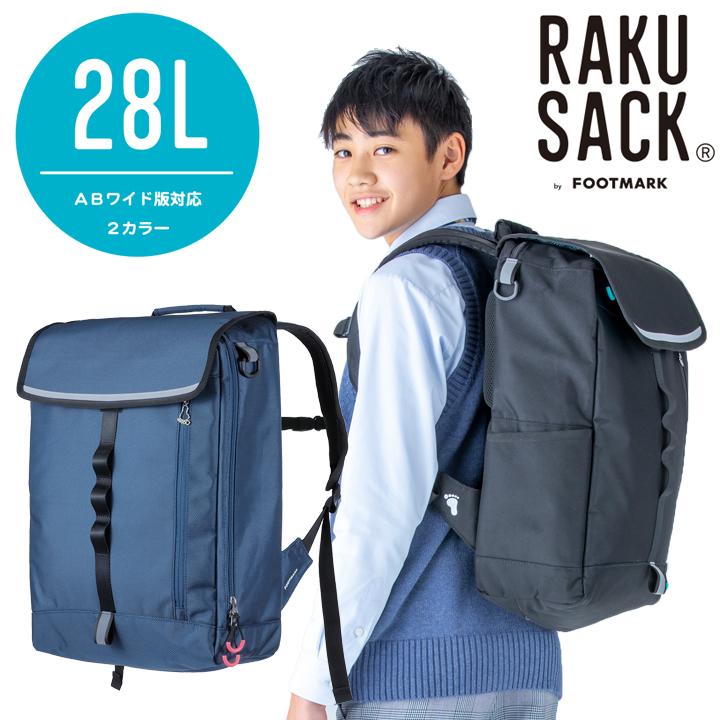通学カバンRAKUSACK ORIGIRAL(ラクサック オリジナル)28L 101380