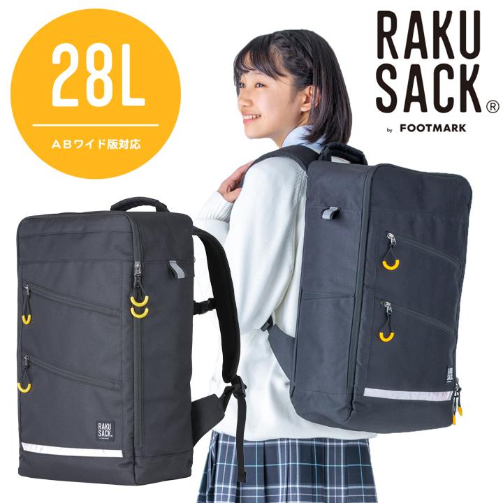 【8/20-8/21発送予定】通学カバンRAKUSACK BASIC(ラクサック ベーシック)28L 101385