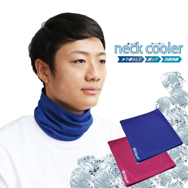 【メール便送料無料 代引不可】ネッククーラー フットマーク クールコア 101950