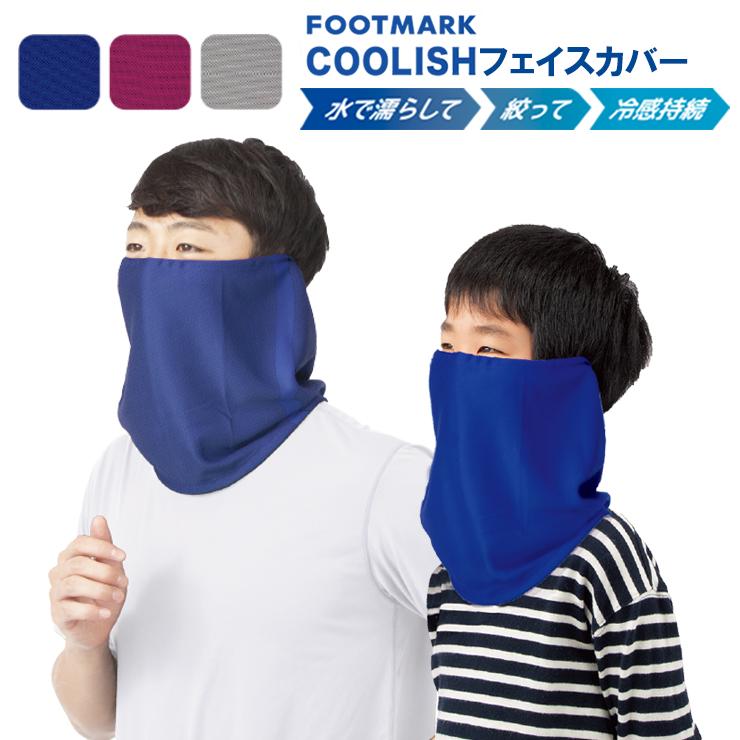 【7/14-7/15発送】FOOTMARK COOLISH SUMMER フェイスカバー 101960