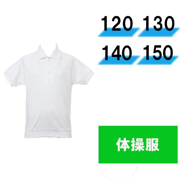 【ネコポス発送可(送料300円)】体操服 綿100% ジップ半袖シャツH28112 120〜150