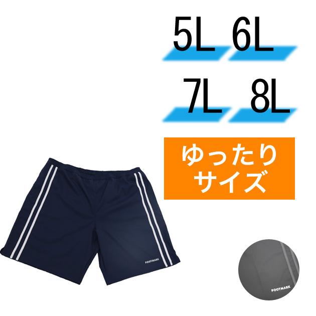 ≪70%OFF≫【【うきうき屋限定】ゆったりサーフパンツ 5L〜8L 1210070