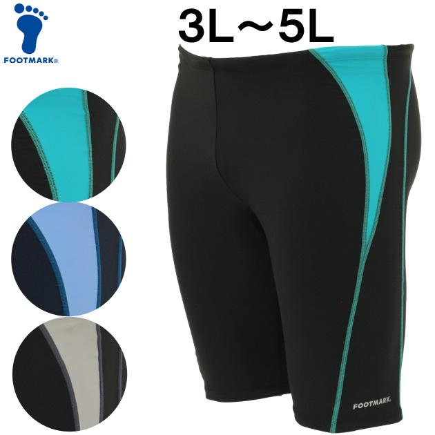 ≪50%OFF≫大きいサイズ 男性用 フィットネス水着 ハーフスパッツ 3L~5L 1210127