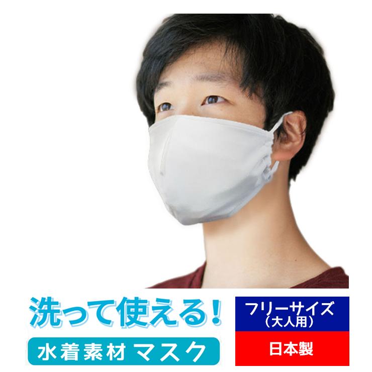 FOOTMARK  水着素材マスク 日本製 1210150