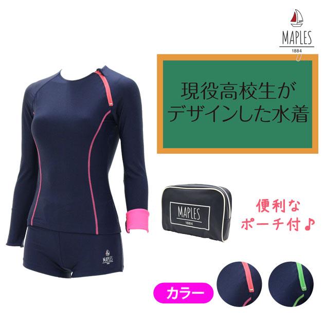 【うきうき屋】高校生が考えた水着 MAPLES ラッシュガードセット 専用ポーチ付 S・M・L・LL 133080