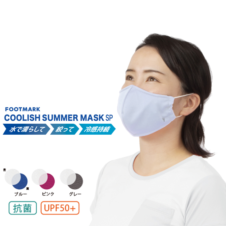 【7/29~8/5発送】FOOTMARK COOLISH SUMMER MASK SP 211115【日本製】
