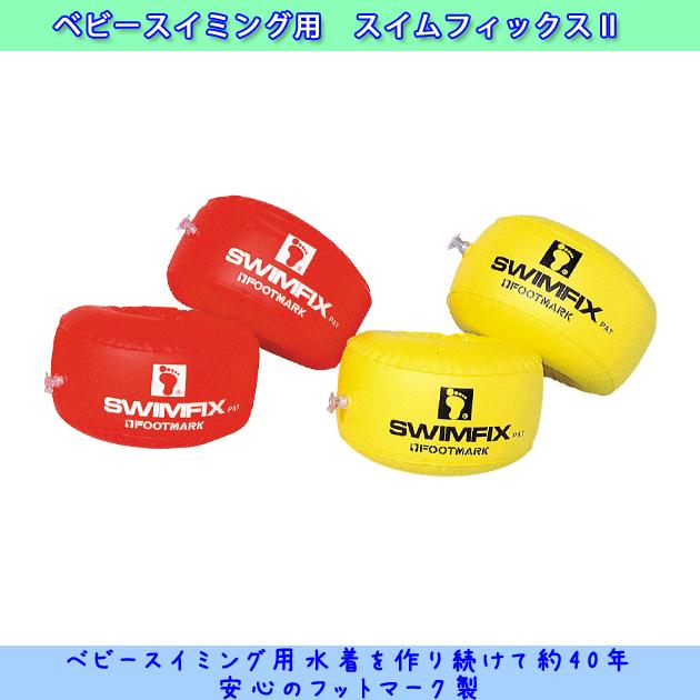 【ベビースイミング用】スイムフィックス2_220877