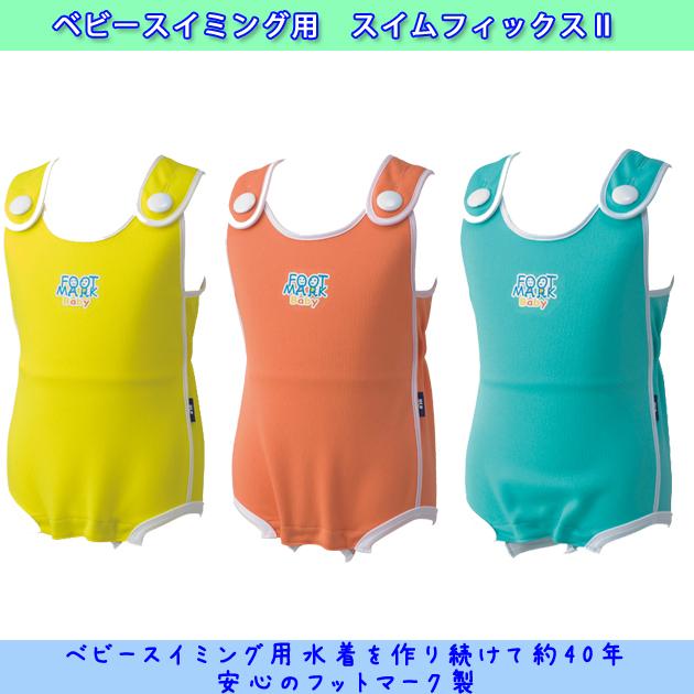 【ベビースイミング用】ベビーハーネス6(全3色)