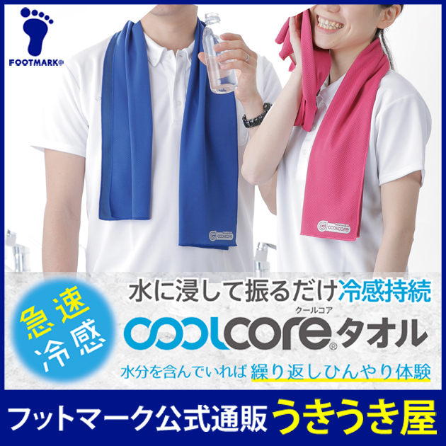 coolcore クールコアタオル 1210148