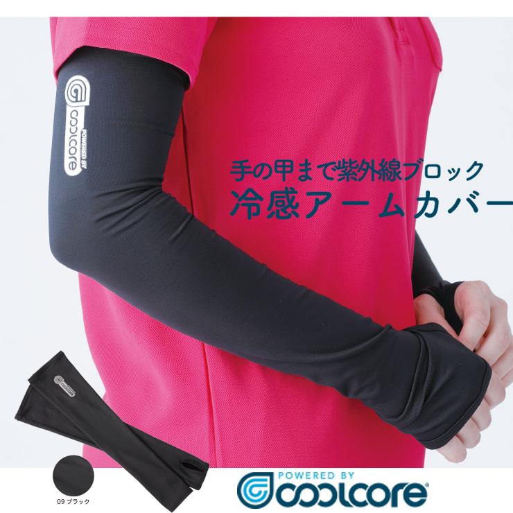 【メール便送料無料 代引不可】クールコア coolcoreアームカバー 403033