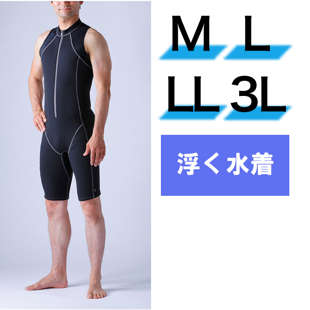 楽に泳げる水着 (大人・男性用)ブラック×グレーステッチ 708741