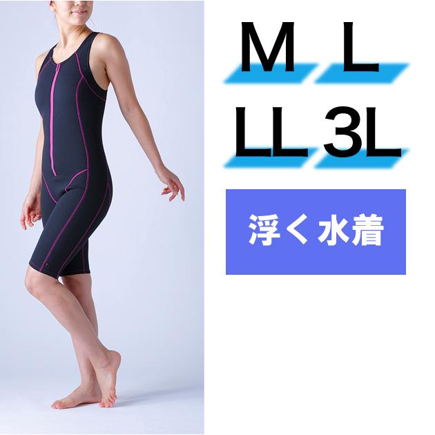 楽に泳げる水着 (大人・女性用)ブラック×パープルステッチ 708742
