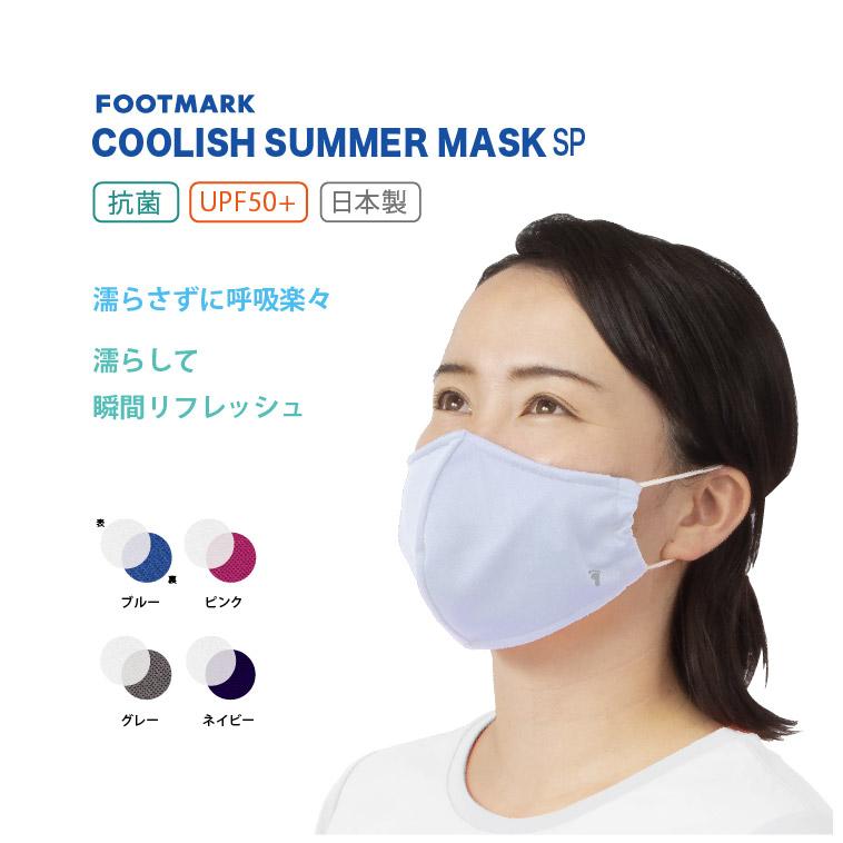 FOOTMARK COOLISH SUMMER MASK SP 211115【日本製】
