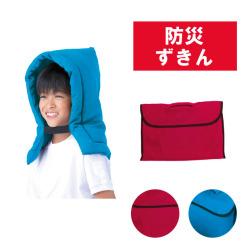 【うきうき屋】衝撃吸収防災ずきん 専用カバー付 101303_101306
