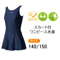 【うきうき屋】フットマーク スカート付ワンピース水着 101560 140cm 150cm