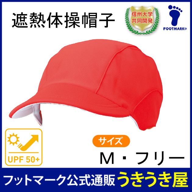 体操帽子スクラムプラス