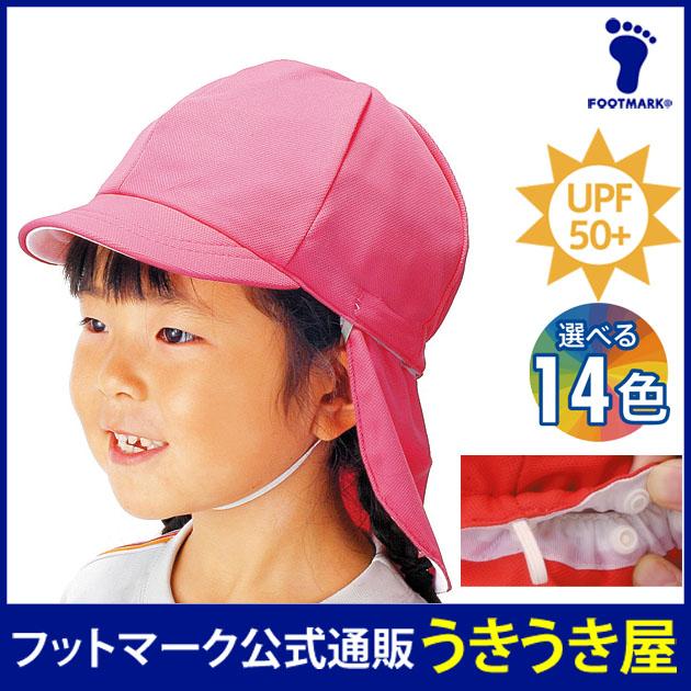 FOOTMARK フラップ付き体操帽子(取り外しタイプ) 101215