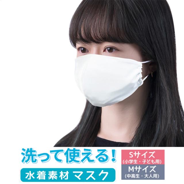 FOOTMARK  水着素材マスク 101299