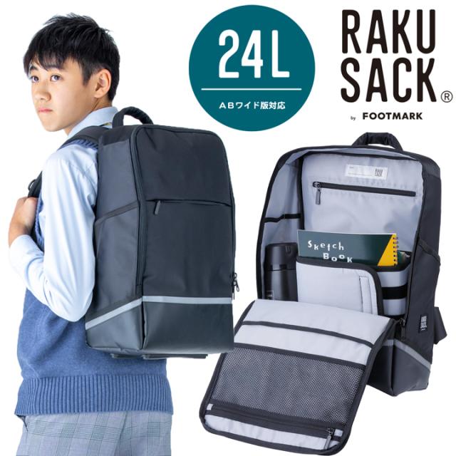 RAKUSACK  PREMIUM (ラクサック プレミアム)  24L 101355