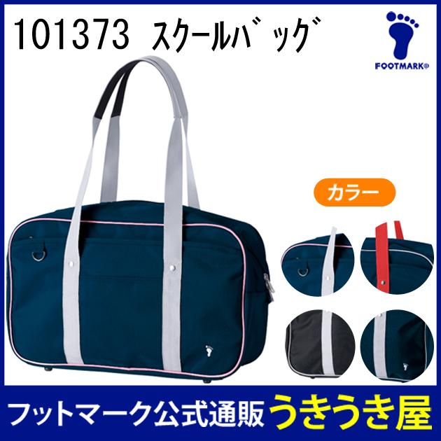 FOOTMARK  スポーツバッグ 101373