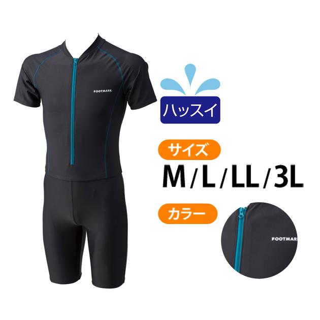 FOOTMARK  メンズアクアスーツ袖付き  ブラックターコイズステッチ M-3L 1210089