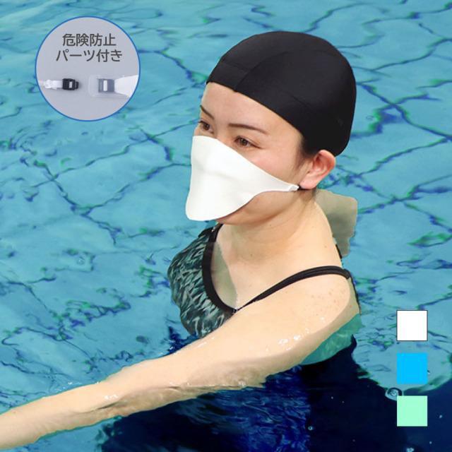 FOOTMARK 水泳レッスンマスク 3000020
