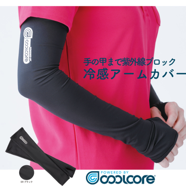 coolcore クールコアアームカバー 403033