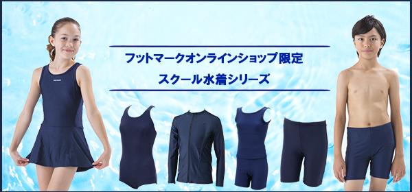 de684ef9a53a1 学校指定の定番スクール水着はもちろん、盗撮防止素材を使用したすまいるスイムシリーズや、うきうき屋限定のかわいいスクール水着シリーズ、中学生と共同開発した 水着 ...