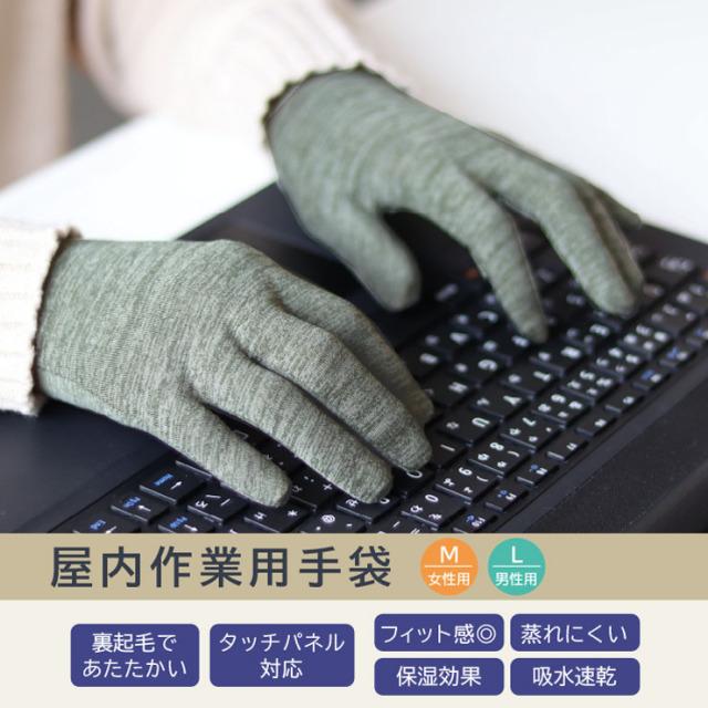 FOOTMARK  屋内作業用手袋 1210157
