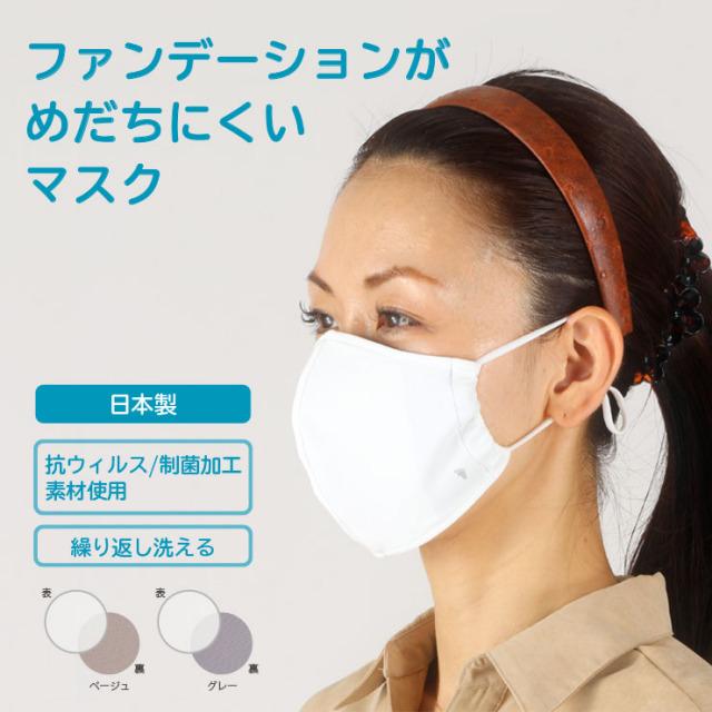 FOOTMARK  ファンデーションが目立ちにくいマスク 3000001