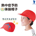 あごゴム交換ループ付遮熱体操帽子101204 LL