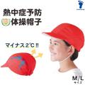 あごゴム交換ループ付遮熱体操帽子101204 M・L