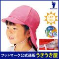 【ネコポス発送可(送料300円)】フラップ付き体操帽子(取り外しタイプ)=紫外線熱中症対策体操帽子・低学年向き カラー帽子