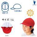【メール便発送可(送料200円)】ジャンプ LLサイズ 体操帽子 赤白帽子 紅白帽子 【101225】