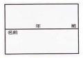 【ネコポス発送可(送料300円)】ストレッチネーム 年組セット(大・中・小1枚ずつ)