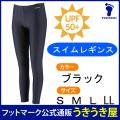 【フットマーク】スイムレギンス 水泳用 日焼け予防 レギンス S~LLサイズ 【101586】