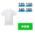 【ネコポス発送可(送料300円)】体操服 綿100% ジップ半袖シャツH28112 120~150