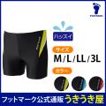 【うきうき屋】男性水着 メンズ ミドルパンツ 股下12cm M・L・LL・3L【256281】