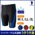 【うきうき屋】男性水着 メンズ ロングパンツ 股下24cm インナー付 M・L・LL・3L【256283】