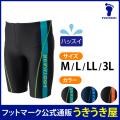 【うきうき屋】男性水着 メンズ ロングパンツ 股下24cm インナー付 M・L・LL・3L【256284】