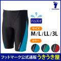 【うきうき屋】男性水着 メンズ ロングパンツ 股下24cm M・L・LL・3L【256286】