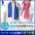冷感タオル coolcore クールコアタオル 熱中症 紫外線対策