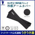 冷感 coolcoreアームカバー 熱中症・紫外線対策