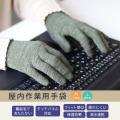 【3~4営業日以内に発送】屋内作業用手袋 1210157