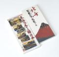 【大揃一筆箋】Aセット 北斎 富嶽三十六景46枚、広重 東海道五十三次 55枚 2冊セット